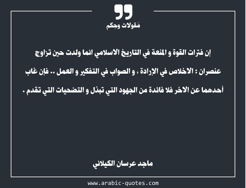 إن فترات القوة و المنعة في التاريخ الاسلامي انما