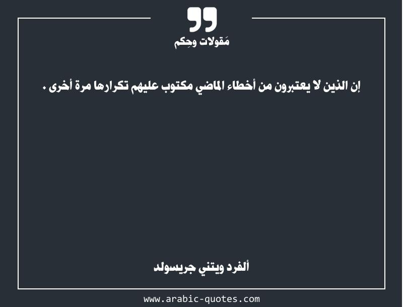 إن الذين لا يعتبرون من أخطاء الماضي مكتوب عليهم تكرارها مرة أخرى .