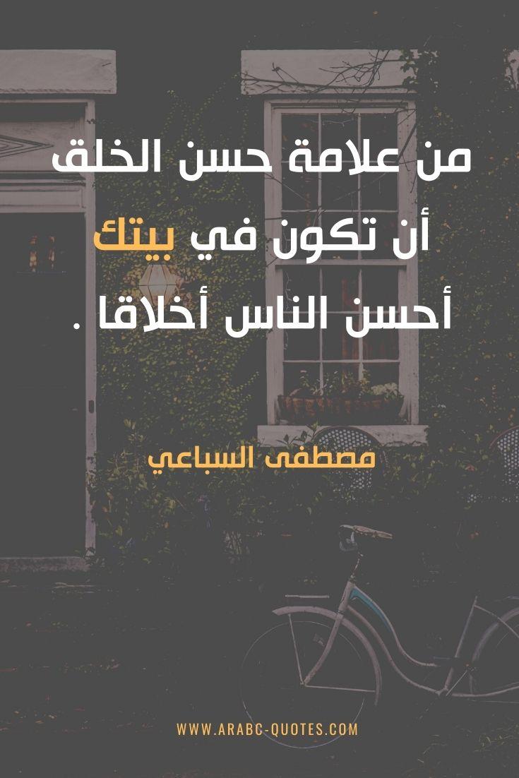 من علامة حسن الخلق أن تكون في بيتك أحسن الناس أخلاقا .