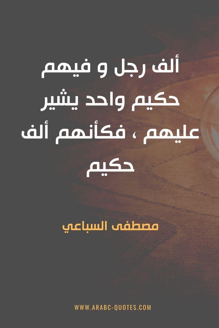 ألف رجل و فيهم حكيم واحد يشير عليهم ، فكأنهم ألف حكيم .