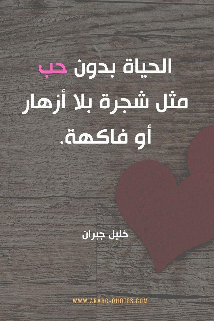 الحياة بدون حب مثل شجرة بلا أزهار أو فاكهة.